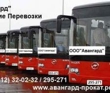 Автопарк автобусов
